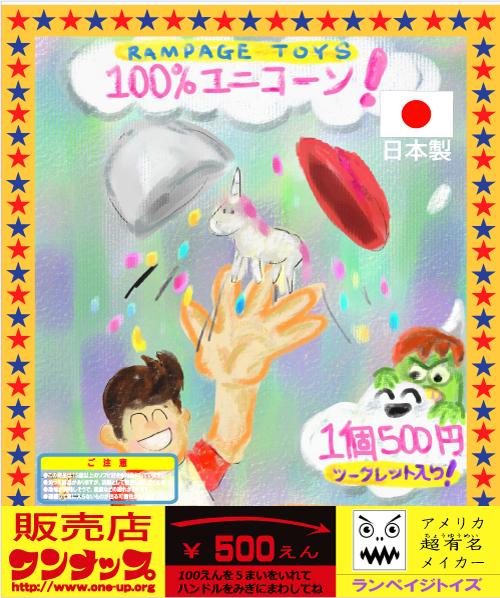 unicorn-gacha2019-0808-1