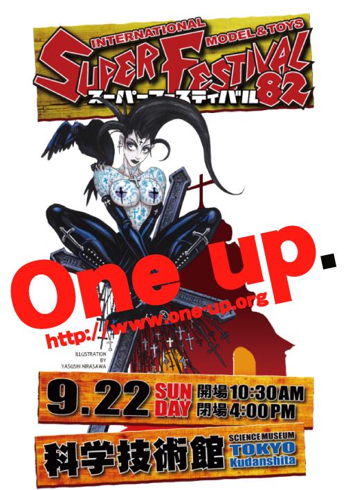 sf82-oneup