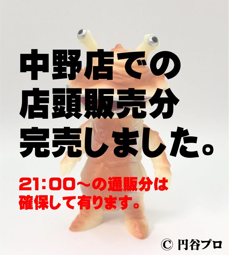 max-kanegon20200222-soldout.jpg