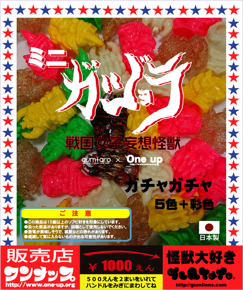 mini-gacha-gajyora-pop.jpg