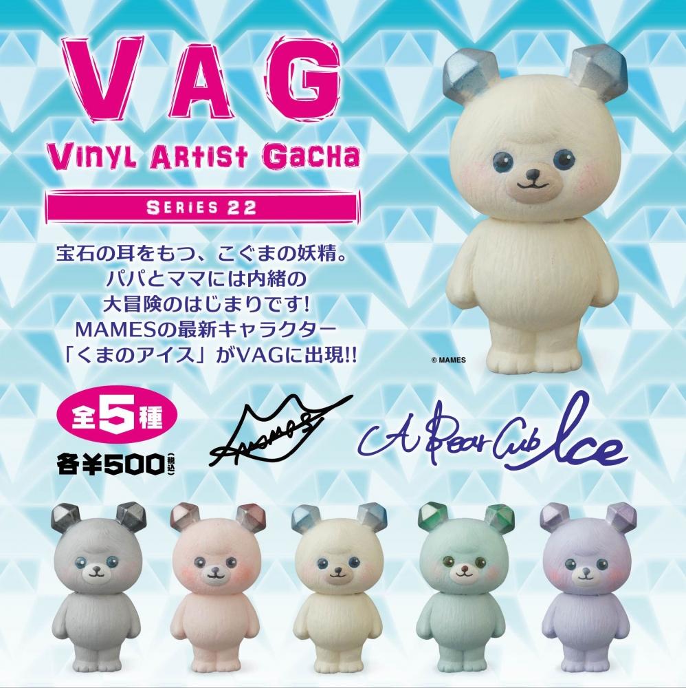 VAG22_くまのアイス.jpg