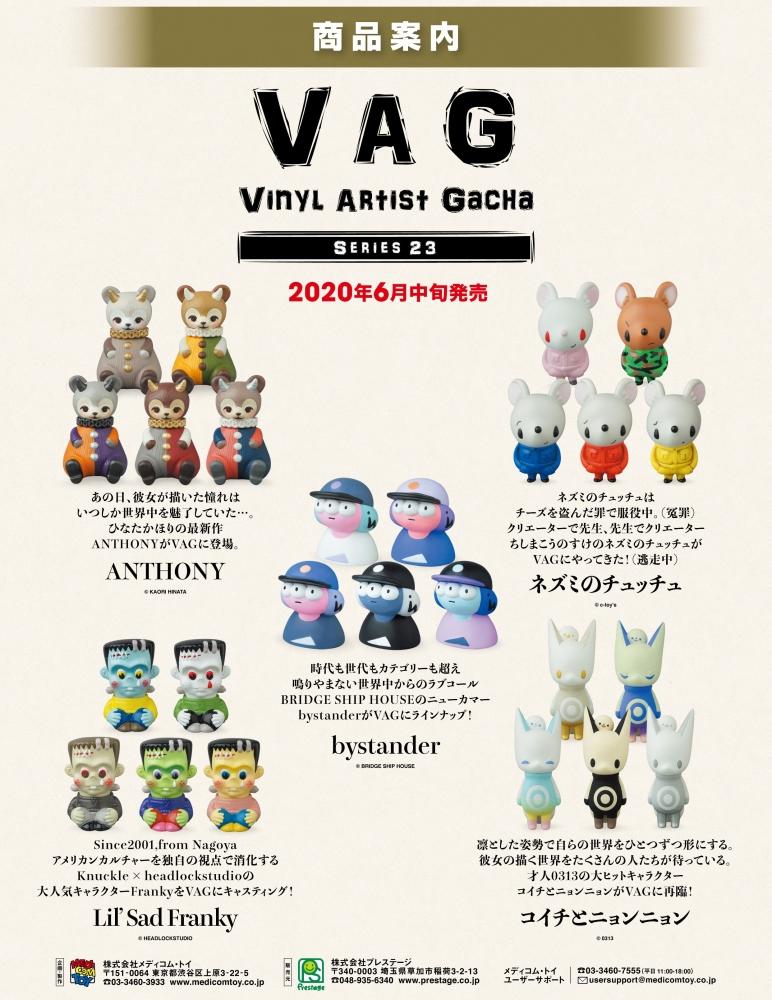 VAGシリーズ23・商品案内書-blog.jpg