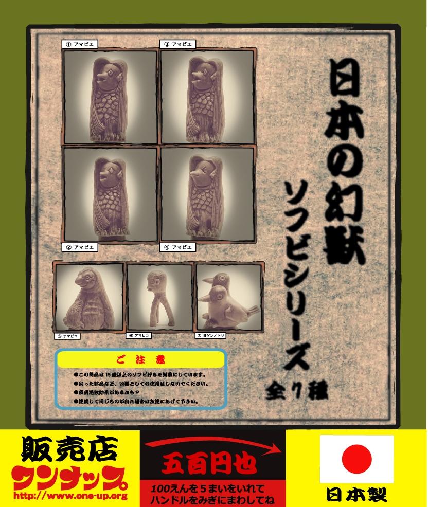 日本の幻獣ソフビシリーズPOP.jpg