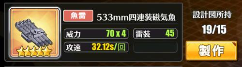 金4連磁気魚雷設計図