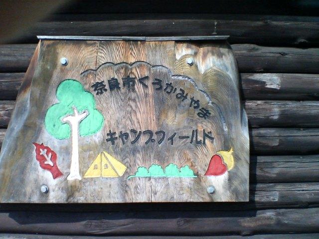黒髪山キャンプフィールド