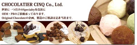 株式会社ショコラティエ・サンクOEM事業部フッター