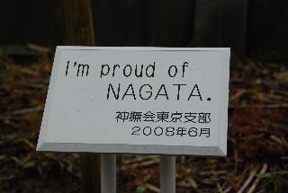 東京支部新体制10周年記念植樹3