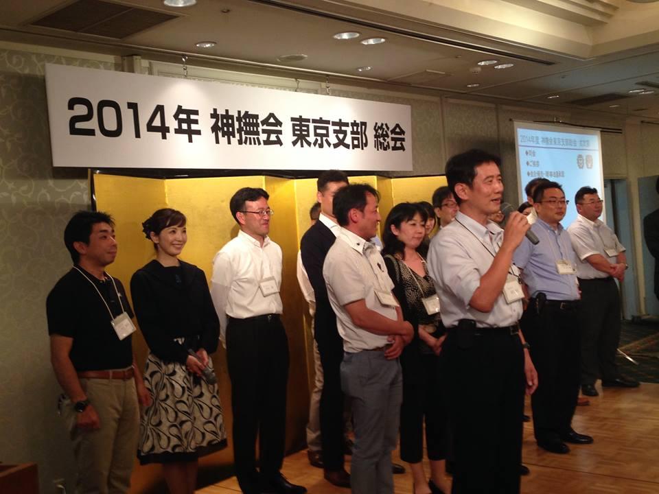 2014総会・懇親会.jpg