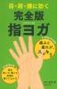 吉地先生の指ヨガ
