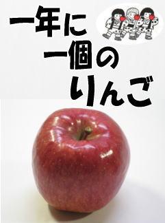 一年に一個のリンゴ