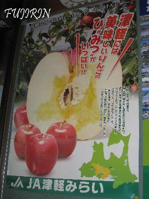 道の駅ひろさき3