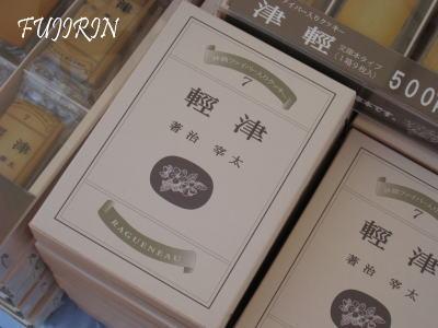 津軽のお菓子