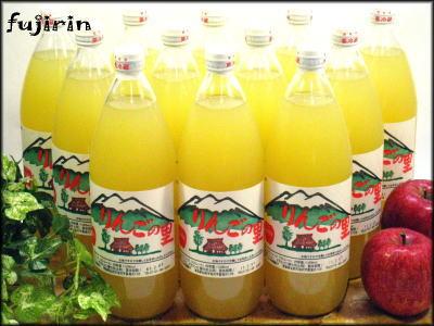 リンゴジュース12本入り