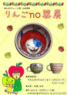 りんごの器展