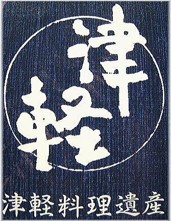 津軽料理遺産暖簾