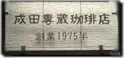 成田専蔵珈琲店1