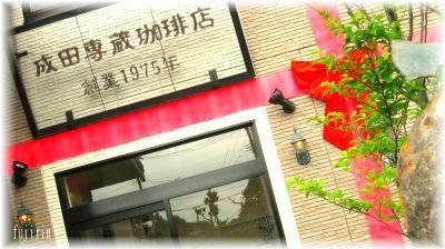 成田専蔵珈琲店6