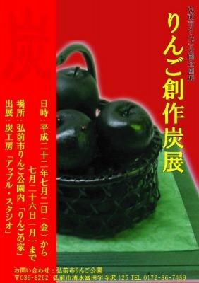 りんご創作炭展
