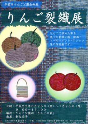 りんご裂織展