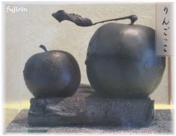 りんご炭2