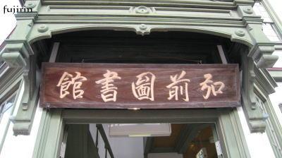 弘前図書館2