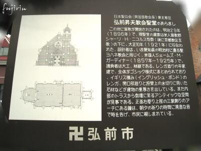 弘前昇天教会1