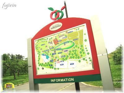 弘前市りんご公園1