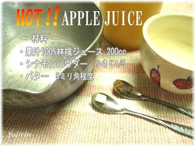 ホットアップルJ1