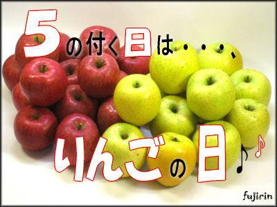 りんご食卓