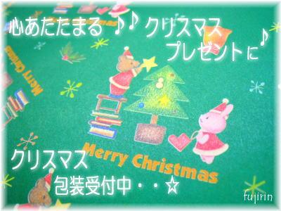 クリスマス包装2