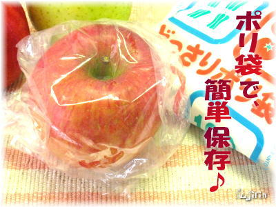 りんご保存3