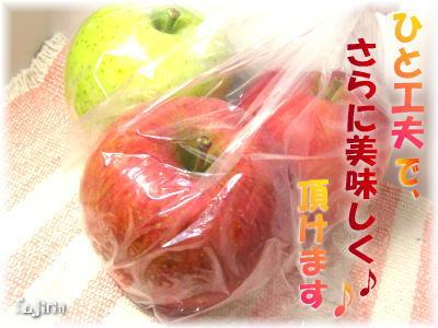 りんご保存6