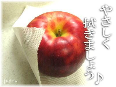 朝食用りんご3