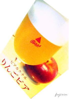 リンゴビアー2