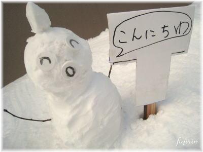 津軽鬼沢産雪だるま