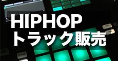 hiphop トラック販売