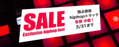 hiphopトラック 独占使用 半額セール