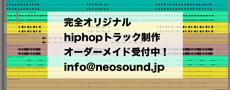 オーダーメイド hiphopトラック制作