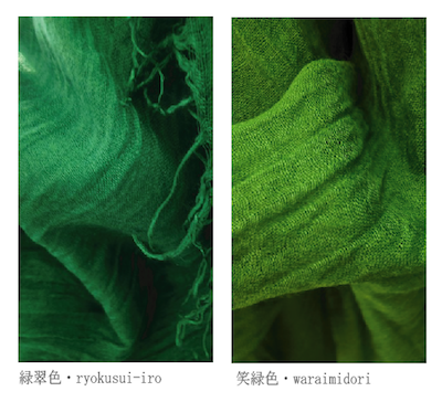 笑緑&緑翠