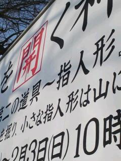 130201touhoku_kanban.jpg