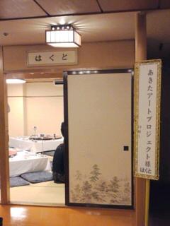 130301akita_art.jpg