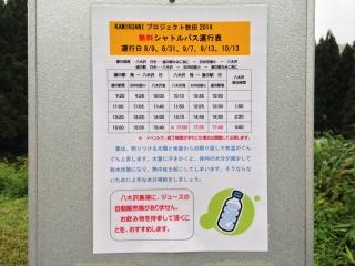 KAMIKOANIプロジェクト秋田 バス時刻表