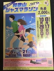 ウェブマラソンポスター