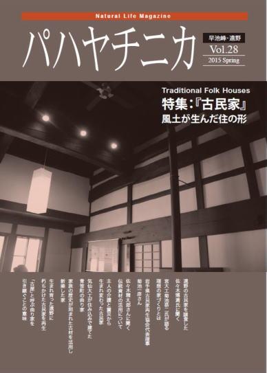 vol28表紙