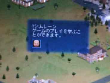ご近所画面日本語