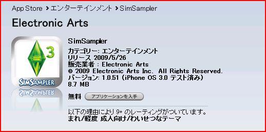 Sims3サンプラー