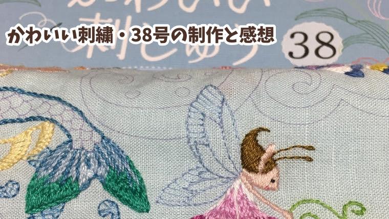かわいい刺しゅう「秋」のタペストリー情報