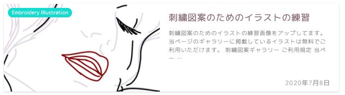刺繍図案イラスト(無料)