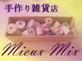 ���껨��Ź��mieux mix