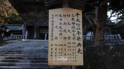 平成25年祭日表